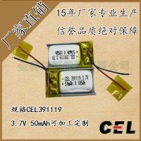 厂家直销蓝牙电池 蓝牙耳机电池391119-50mah 智能手环品牌电池