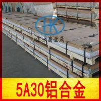 供应5A30铝板、5A30防锈铝合金,规格齐全
