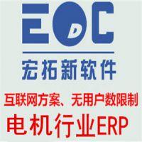不限用户数、互联网解决方案的电机生产制造ERP管理系统软件_深圳宏拓新EDC软件