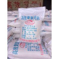 净水絮凝剂聚合氯化铝,河南腾达28%聚合氯化铝代理商