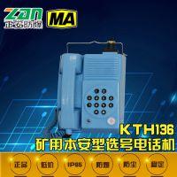 【正安防爆】KTH136矿用本安型选号电话机 防尘防水塑胶按键