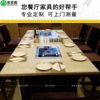 深圳厂家大理石电磁炉火锅桌椅组合一体餐桌定制 简约自助烧烤桌火烧石炭烤桌直销