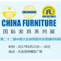 2017第二十二届中国国际家具配件及原辅材料(大连)展览会