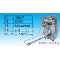 厂家直销小型饺子机 80型饺子机 100型商用饺子机 混沌机设备