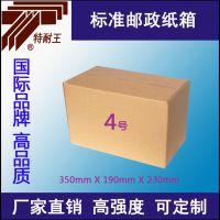 热销 4#特硬淘宝物流快递纸盒加强特硬高强度纸箱可定做批发