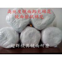 模具镜面高纯度擦拭棉花 模具镜面抛光棉花 透明塑料件擦拭棉