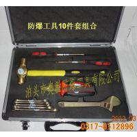 防爆组合工具10件套 组合工具套装
