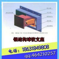 贵州省贵阳市 减震球型钢支座 万向转动钢铰支座 桥兴配送广