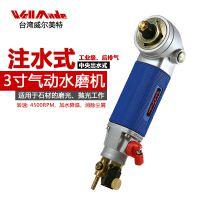 台湾威尔美特 3寸注水式气动砂磨机(后排气)DS-9001 气动水磨机大理石石材水磨机抛光机