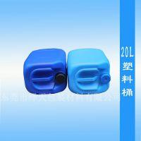 东莞绎天包装20L塑料桶化工桶HDPE