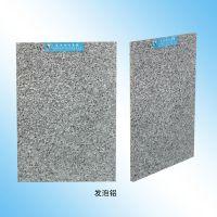 泡沫铝(发泡铝)板及泡沫铝(发泡铝)吸声、隔声板 泡沫铝(发泡铝)生产供应