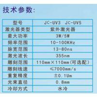 JC-UV系列紫外激光打标机,电子元件激光打标机137 9888 8374