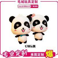 厂家生产毛绒玩具 企业来图定制吉祥物公仔 礼品 可OEM加工定制