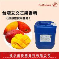 供应油性耐高温食品食用芒果香精