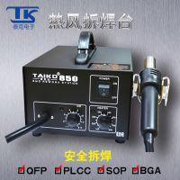 批发泰克550W二合一组合拆焊台热风焊台调温热风枪TAIKD850
