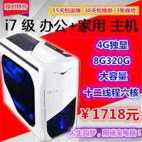 C2广州组装电脑主机网吧批发厂家八核4G游戏独显8G320G家用组装电脑主机广州