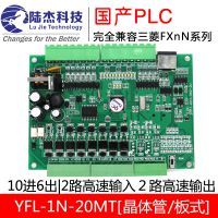 陆杰科技国产三菱PLC FX1N-20MT FX2N-20MT工控板 可编程控制器 模拟量 高速脉冲