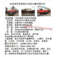 国五东风天锦4米7轴距6米货箱6.3吨随车吊价格