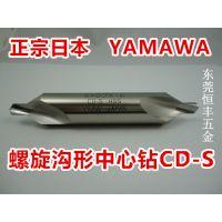 原装日本YAMAWA中心钻的切削槽 标准高螺旋沟形中心钻CD-S CE-S