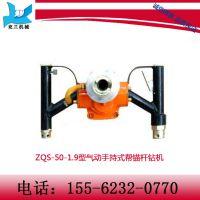 济宁兖兰ZQS-50/1.9型气动手持式帮锚杆钻机  兖兰帮锚杆钻机