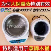 御沣 4升大容量中药蒸汽机熏蒸机(YF-2000)