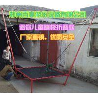 四川资阳儿童钢架蹦蹦床弹簧钢架蹦极多少钱?