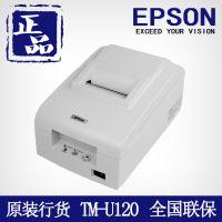 供应超市柜台收银打爱普生(EPSON)TM-U120微型针式打印机75MM小票打印机 并口