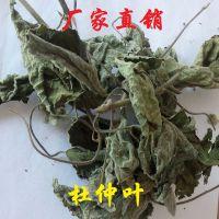 饲料原料中药材植物原药材杜仲叶原生杜仲叶绿原酸饲料添加剂促长