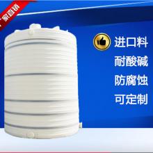 10吨化学品贮罐,10立方化工塑料储罐