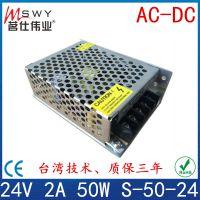 24V2A灯带电源24V48W路灯电源 马达 电机 工业 机械 设备 电瓶 灯带 LED灯 模组