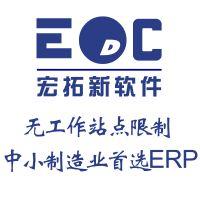 EDC供应工厂-企业-生产erp系统-不限用户数