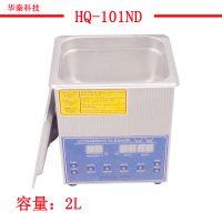 华秦科技四季都畅销的实验室超声波清洗机双频超声波频率2L清洗机厂家直销全国包邮