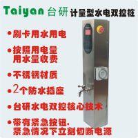 台研 水电桩水电双控 电动车 电瓶车 刷卡用水电