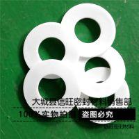 信旺密封专业生产加工 四氟垫 四氟制品