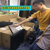 晶固JG184一体式液晶屏会议室桌面升降器 遥控电动隐藏显示升降台