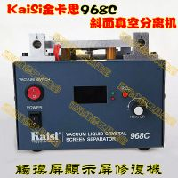 KAISI 968C斜面真空液晶屏分离机 手机屏幕拆屏机 触摸屏修复机