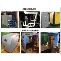 供应先博空压机热水器,节能环保,质保18个月