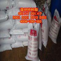 全国现货001×7(732)201×7(717)D001、D003、D113生产厂家