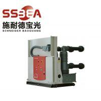 原装施耐德陕西宝光VBG-24P/1250-31.5KA固封极柱固定式真空断路器价格