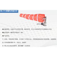 HDL-W防爆风向指示灯 直升机平台助降信号灯系统 CCS IP66