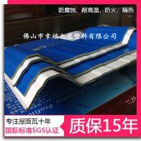 厂家直销农村旧房屋顶瓦 仿金属铁皮瓦建材新型塑钢板 虹塑PVC塑料瓦