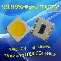 高性价比5050 0.2W灯珠 led冷白光5050灯珠0.2W
