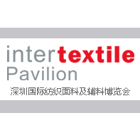 2017深圳国际纺织面料及辅料博览会