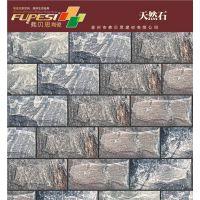 福建天然石厂家批发|福建天然石多少钱|质量好的天然石弗贝思供