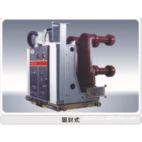 供应ZN63(VS1)-12|VS1-12|ZN63-12固封手车式高压真空断路器--上海华通