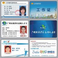 供应广州慧捷制卡 数码印刷 IC人像卡制作 快速制作相片卡 工作证生产厂家