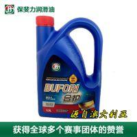 正品保斐力润滑油10W-40汽机油SG/CE加氢合成机油 汽车发动机机油