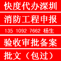 快速办理深圳益田/皇岗/中心区二装消防手续报建备案价格合理