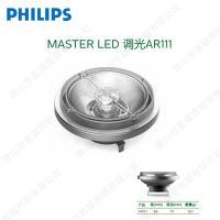 飞利浦LED铝反光灯杯 MASTER AR111 11W 12V天花灯
