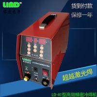 厂家直销苏州零度LD-A1型仿激光焊机冷焊机不锈钢薄板焊接机广告字焊接机
